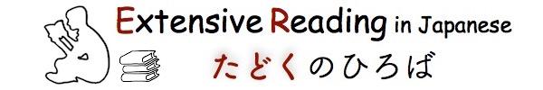 たどくのひろば Extensive Reading in Japanaese